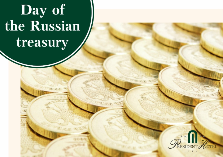 "The command ""President Hotel"" congratulates the Day of the creation of the Russian treasury"