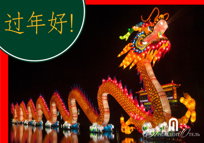"The command ""President Hotel"" congratulates partners from the People's Republic of China a Happy New Year!"