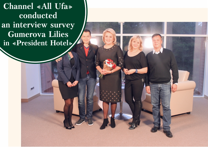 "Channel ""All Ufa"" conducted an interview survey Gumerova Lilies in the ""President Hotel""."