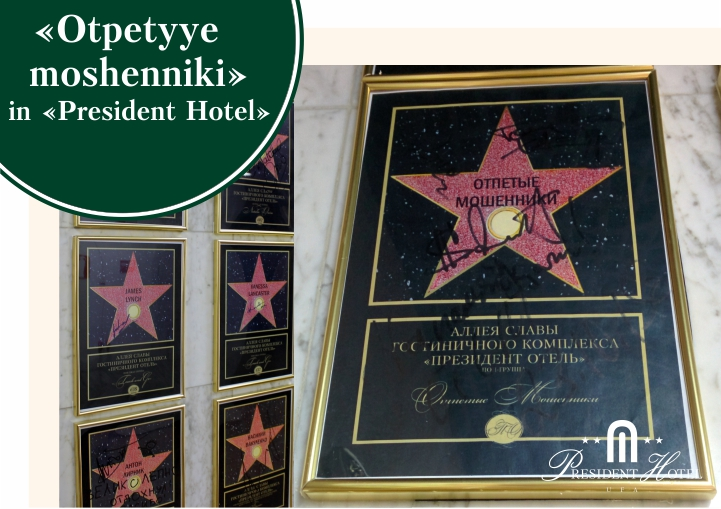Russian pop group «Otpetyye moshenniki» in  «President Hotel».