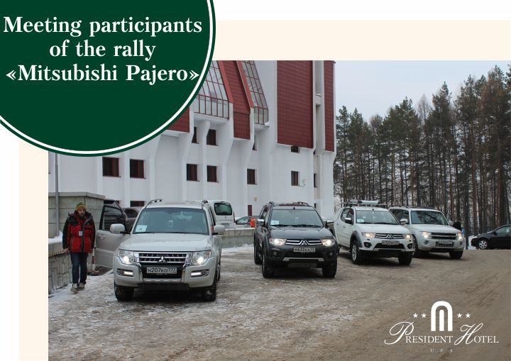 "Participants of the rally «Mitsubishi Pajero» in the ""President Hotel"""